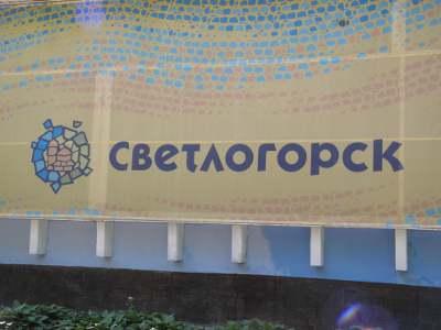 Символика Светлогорска на плакате
